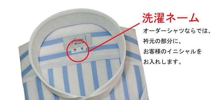洗濯ネーム