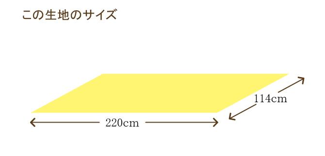 生地サイズ