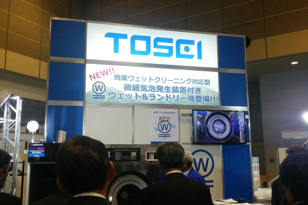 クリーンライフビジョン21 2015大阪国際クリー二ング総合展示会