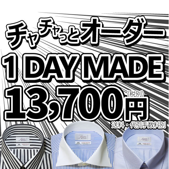 1daymade