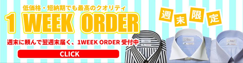 高速オーダーシャツ 1WEEK ORDER