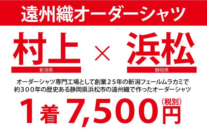 遠州織6500円