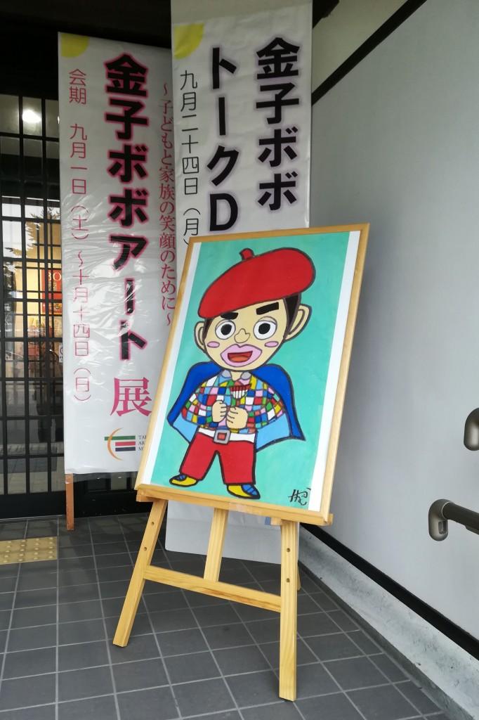 金子ぼぼアート展