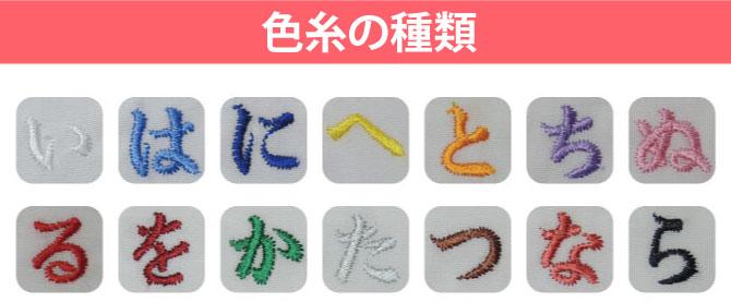 ハンカチ刺繍ギフト5