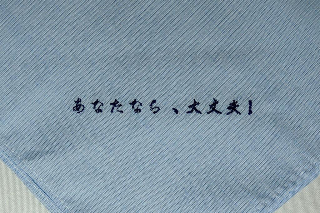 メッセージ刺繍