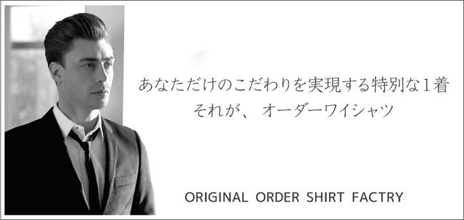 オーダーシャツのフェールムラカミ