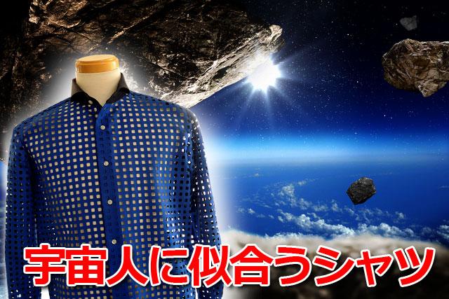宇宙人に似合うシャツ