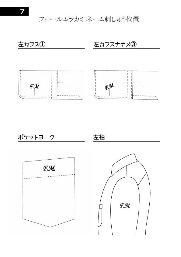 オーダーワイシャツデザイン